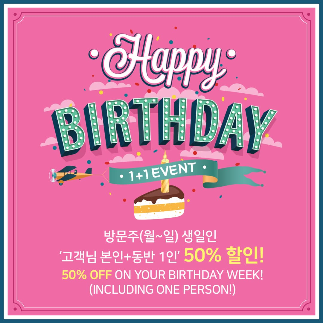 images/event/kr/20200416_Event_birthday.jpg