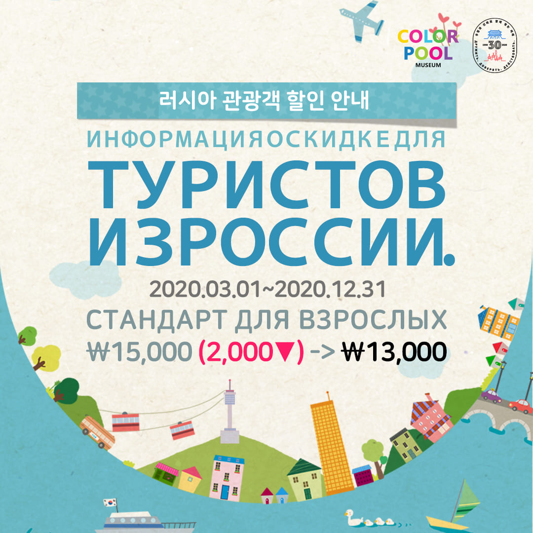 images/event/kr/20200427_Event_rus.jpg